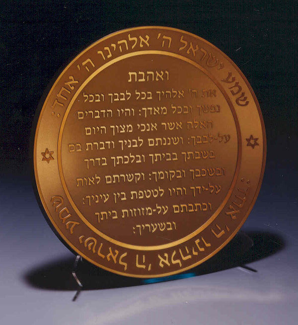Sculpture Shema Y'israel in Hebrew - Gold by Schlanser