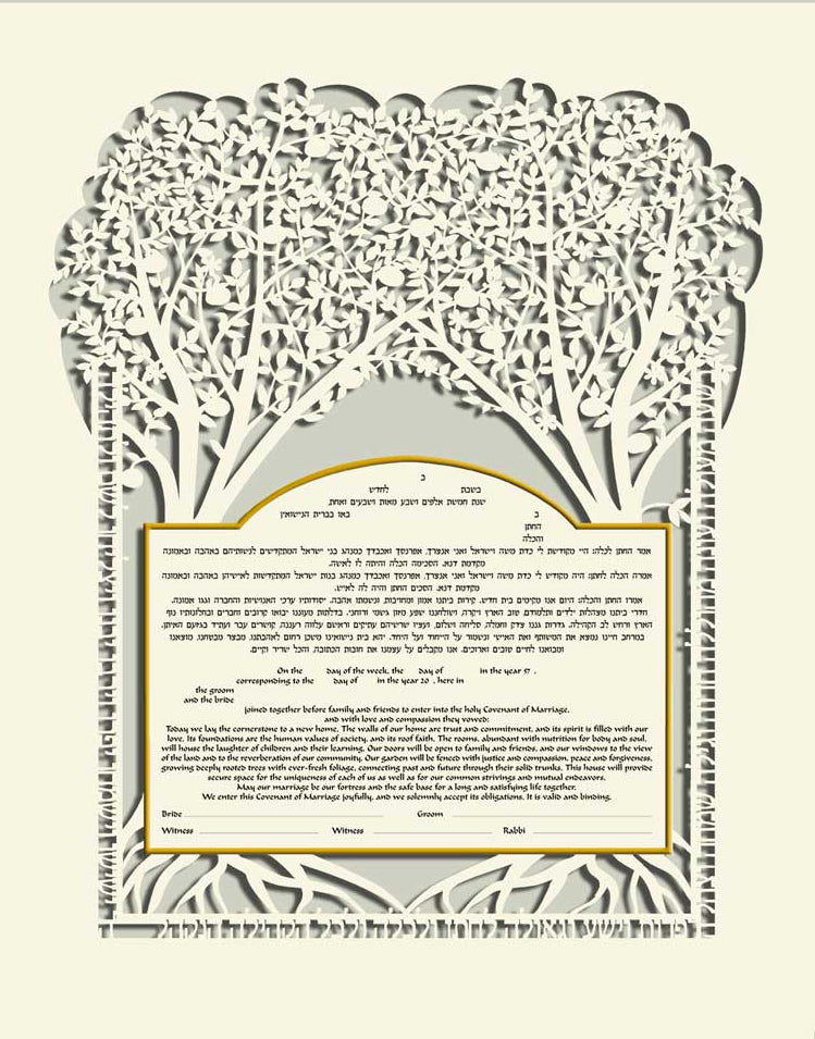 Two Trees Ketubah - No Backing by Enya Keshet