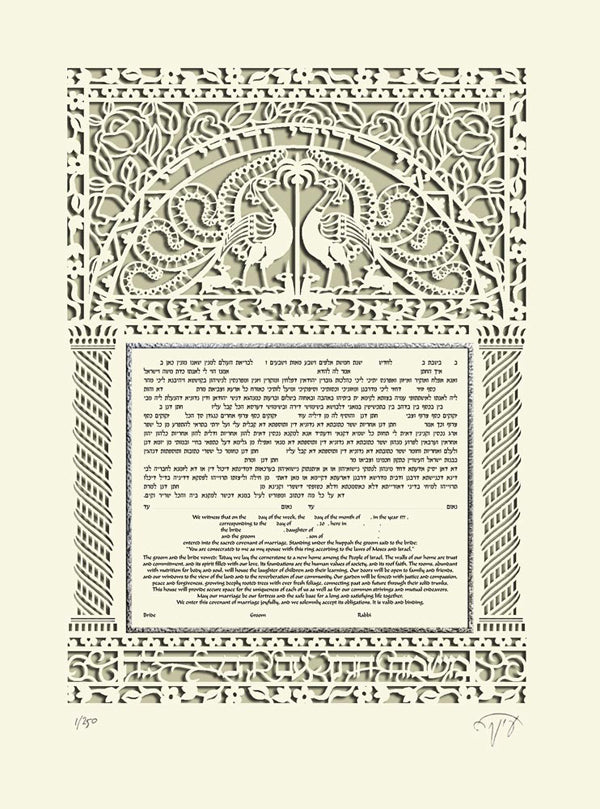 Peacock Ketubah - No Backing by Enya Keshet