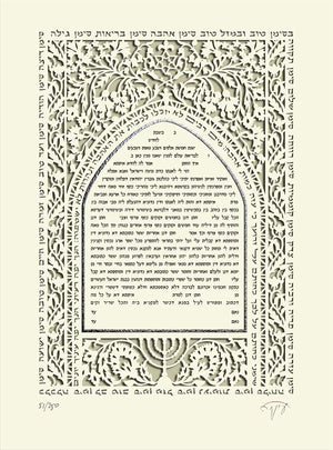 Arch Ketubah - No Backing by Enya Keshet