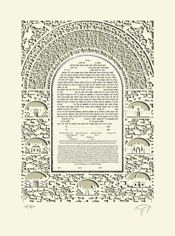 Jerusalem Ketubah - No Backing by Enya Keshet