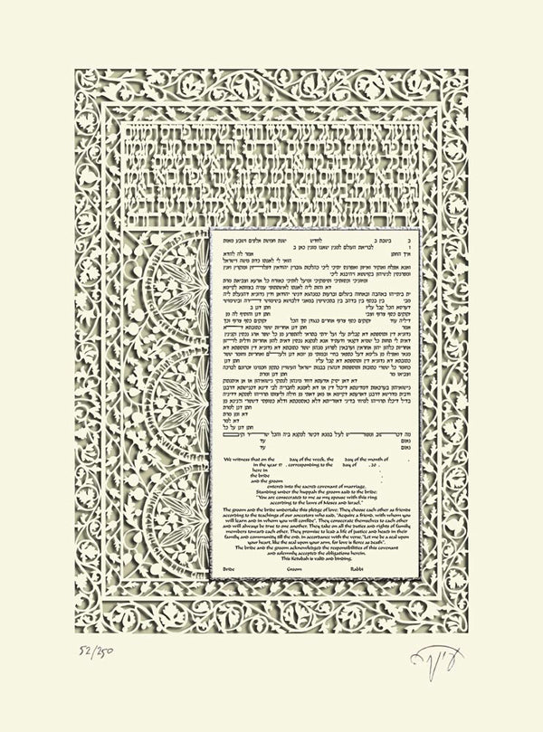 Lisbon Ketubah - No Backing by Enya Keshet