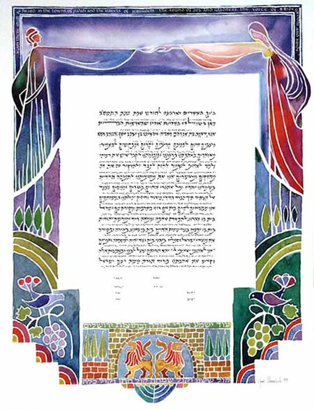 Lovers A'huvim (watercolor) Ketubah by Gad Almaliah