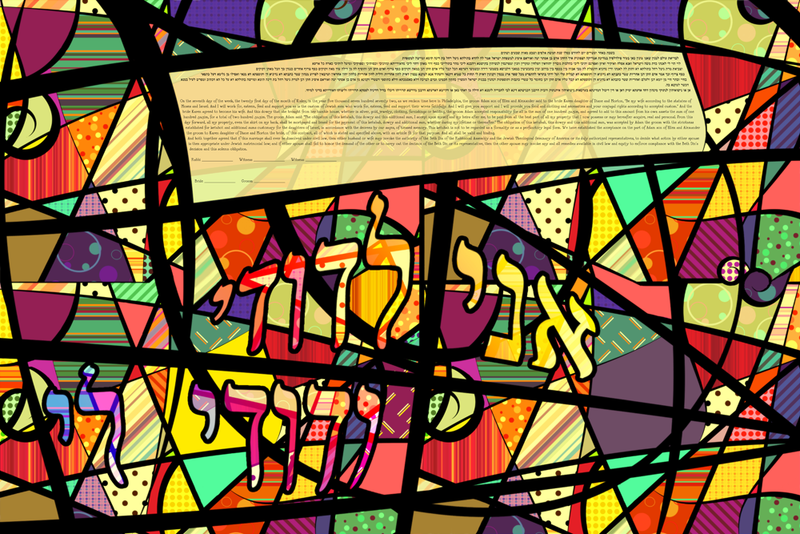 The Ani L'Dodi Vibrant Mosaic Ketubah by This is Not a Ketubah