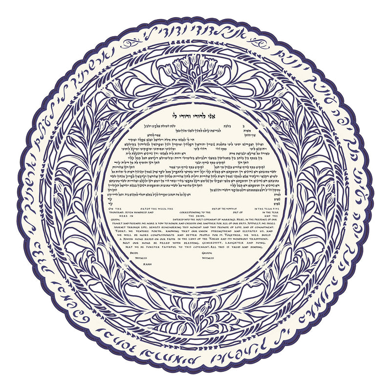 Silhouette Indigo Ketubah by Danny Azoulay