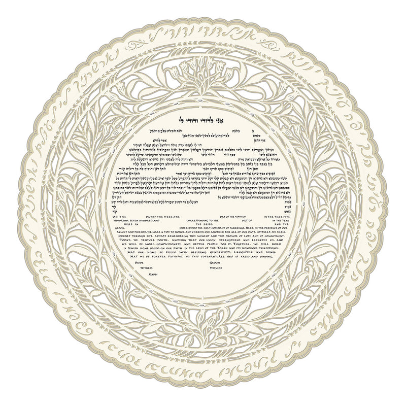 Silhouette Ivory Ketubah by Danny Azoulay