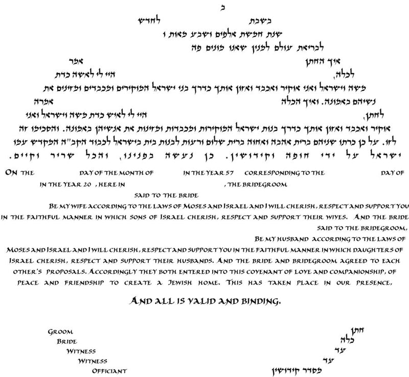 One Heart Ketubah by Danny Azoulay