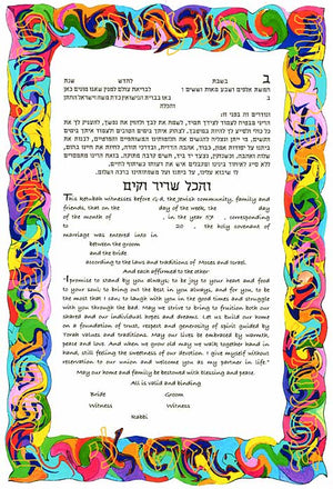 Rejoice Ketubah by Vita Barth