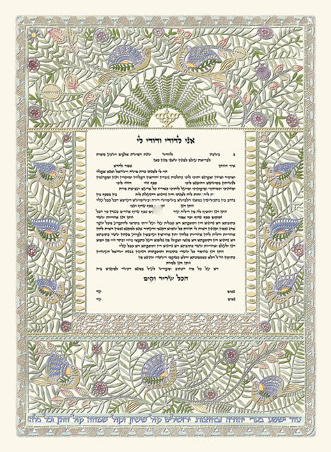 Bird of Paradise Ketubah by Danny Azoulay