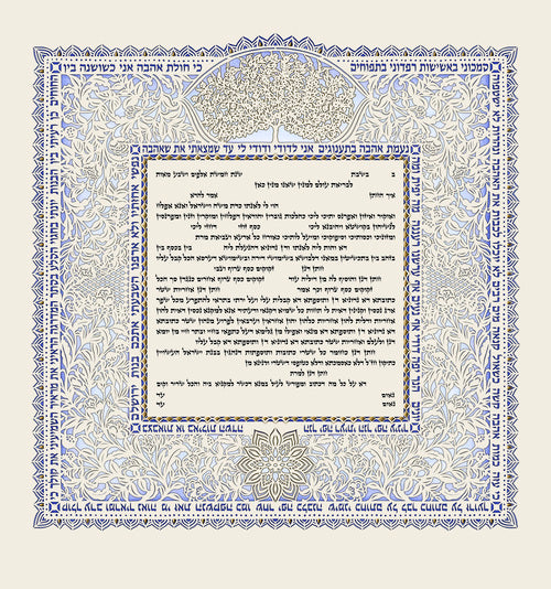 Papercut ketubah by Danny Azoulay