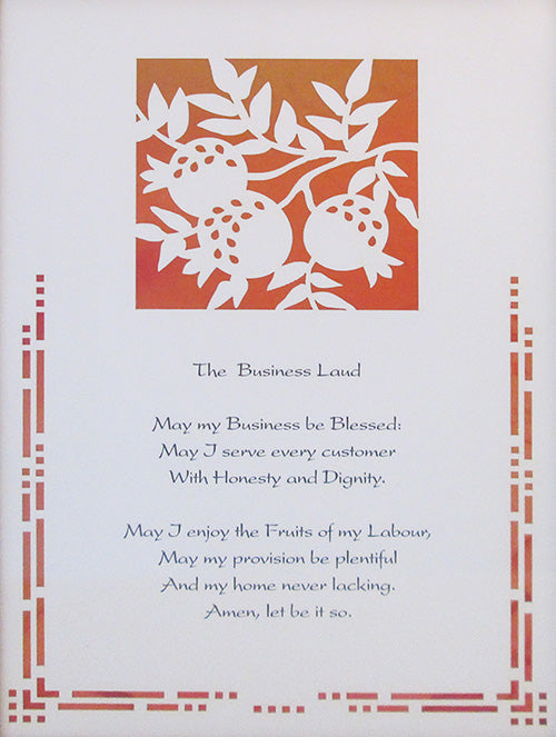 Business Blessing - Pomegranates with Line Border - Orange Silk Backing by Enya Keshet