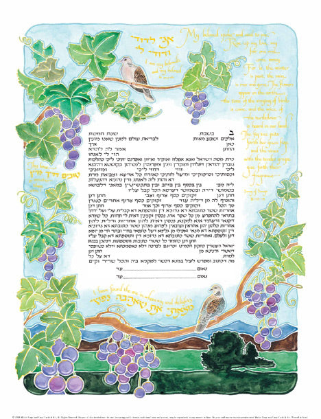 Turtledove Ketubah by Mickie Caspi
