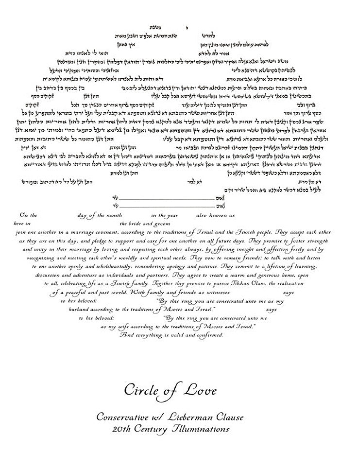 HeartSong Ketubah by Amy Fagin