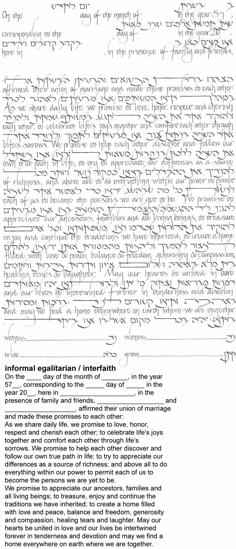 Text Only Ketubah by Stephanie Caplan
