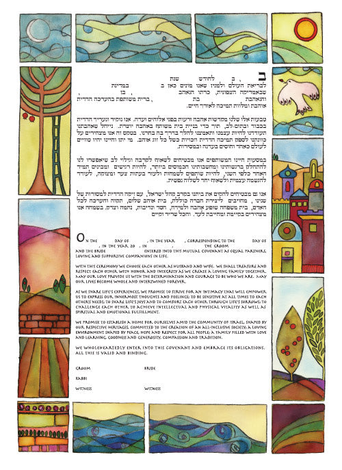 Creation Ketubah by Susie Lubell