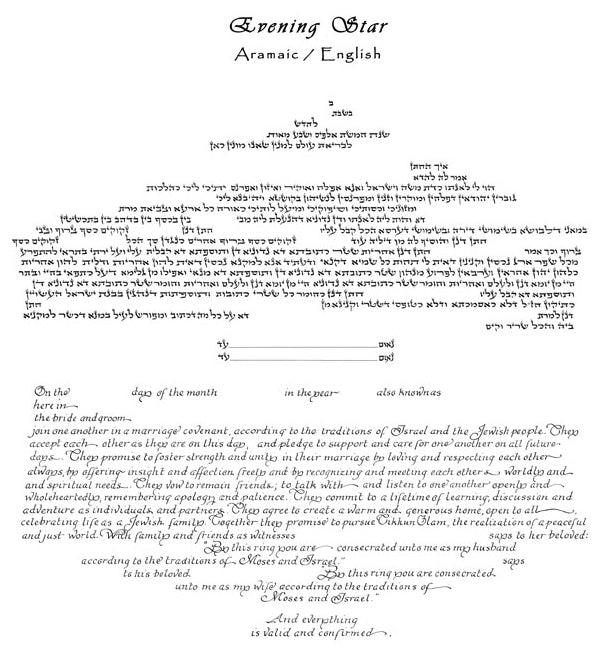 Evening Star Ketubah by Amy Fagin