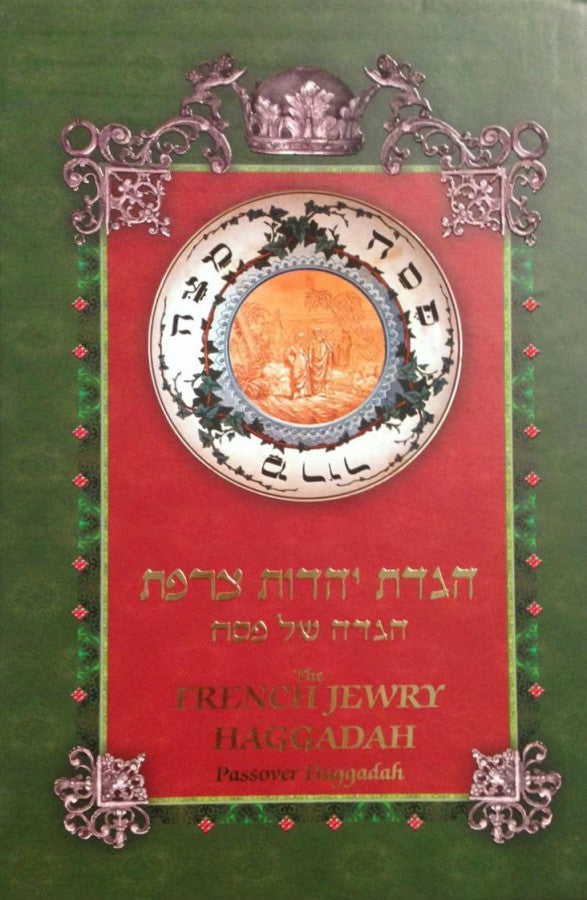 THE FRENCH JEWRY HAGGADAH – HARDCOVER