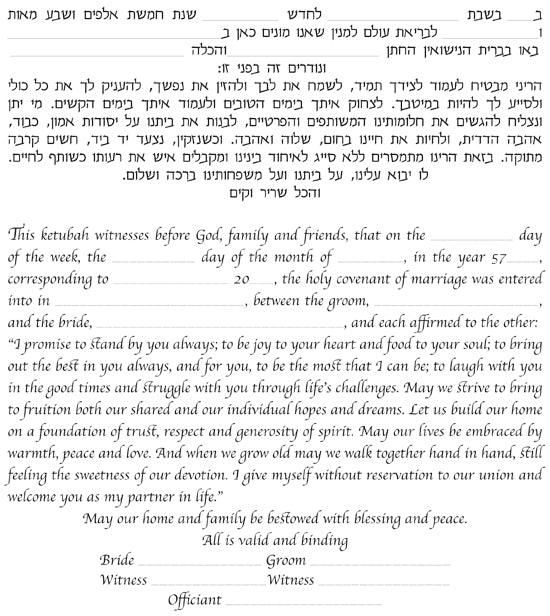 Florage Ketubah by Bernice Greenberg