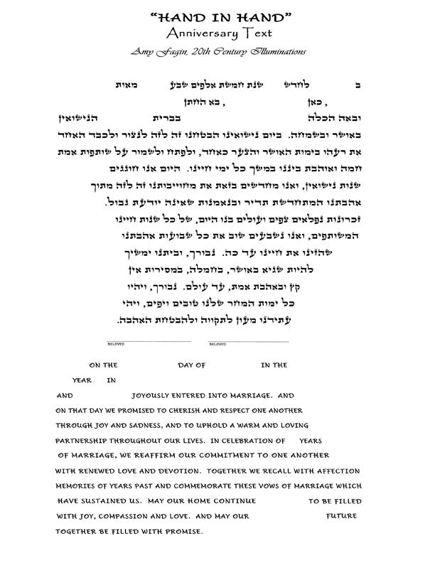 Hand In Hand Ketubah by Amy Fagin