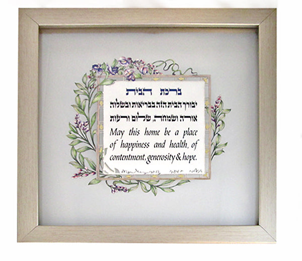 Wall Art Home Blessing by Danny Azoulay
