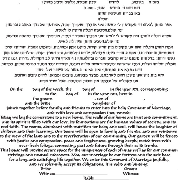 Ring I Am My Beloved's with Gold and Crystals Ketubah by Enya Keshet