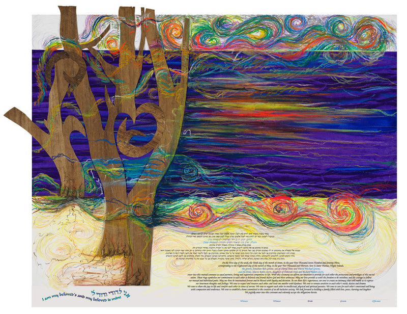 Islands in the Streams Ketubah by Nava Shoham