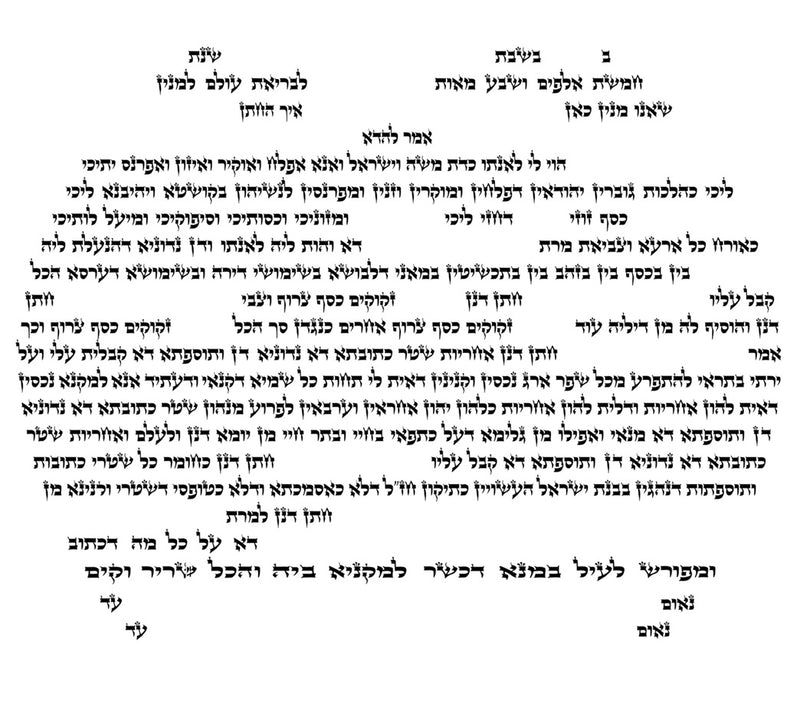 Maagalei Chaim Ketubah by Danny Azoulay