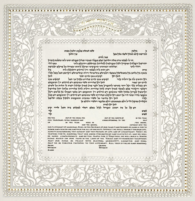 Antique Lace Papercut Ketubah by Danny Azoulay