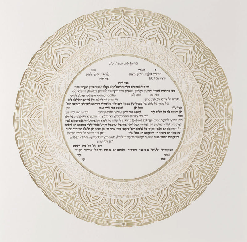 Chantilly Papercut Ketubah by Danny Azoulay