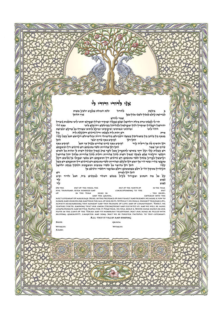 Peacocks Papercut Ketubah by Danny Azoulay