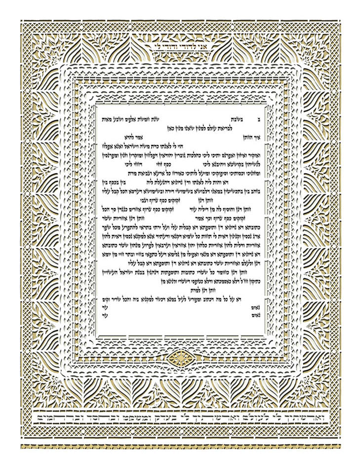 Celebration Ketubah by Danny Azoulay