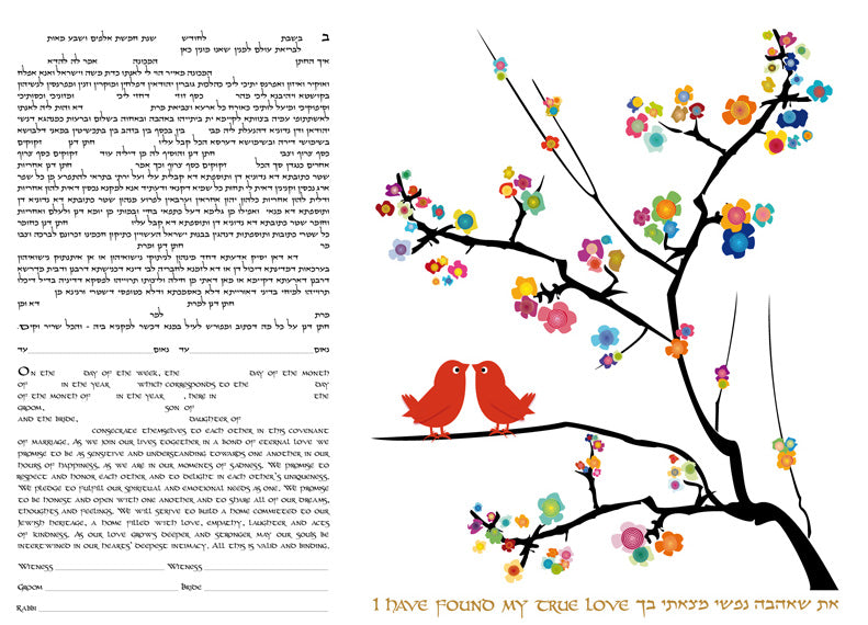 First Love Ketubah by Ruth Rudin
