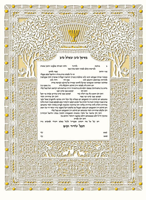 Gardens Ketubah by Danny Azoulay