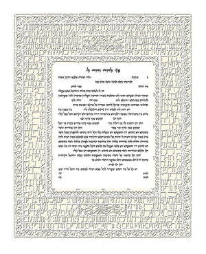Ani Ledodi Ketubah, White Backing by Danny Azoulay