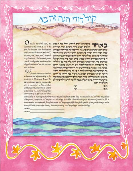 "Mountain ""Dusty Rose"" Ketubah by Peggy Davis"