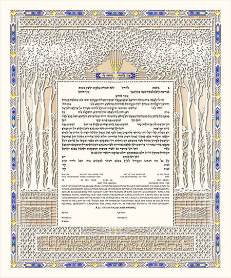 Song of Songs Ketubah by Danny Azoulay