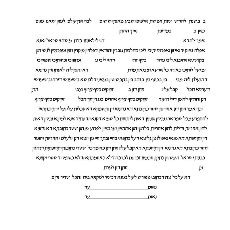 Branches Blue Ketubah by Rachel Deitsch