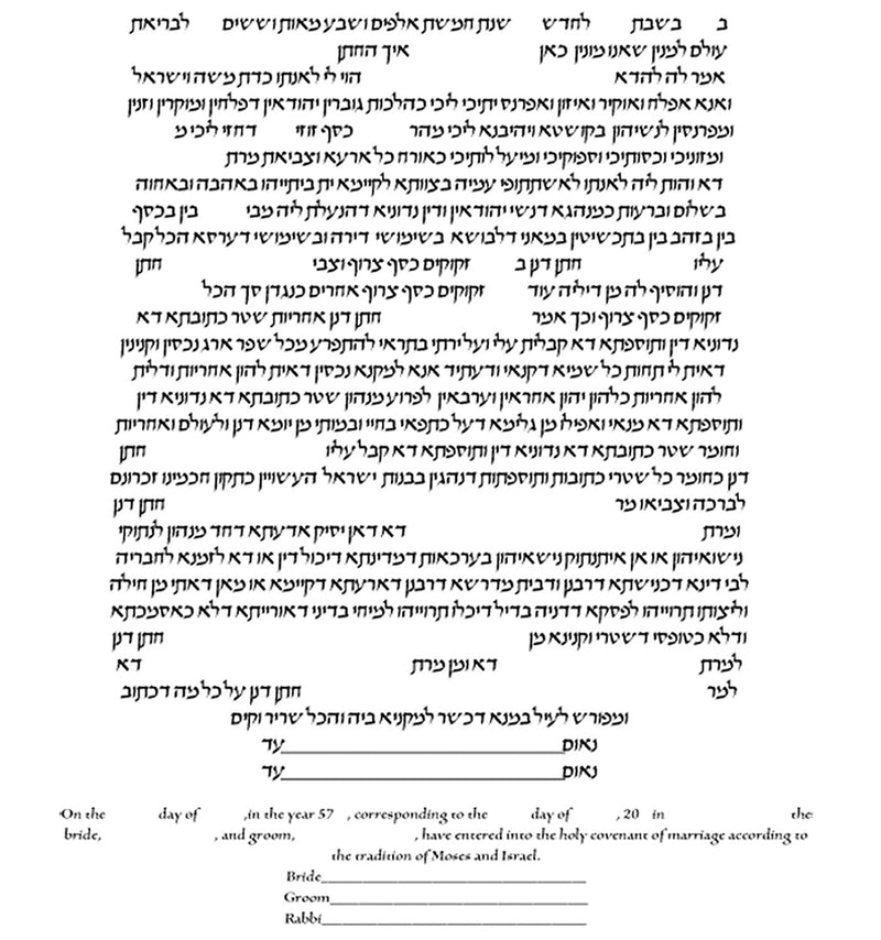 Traditions Ketubah by Rachel Deitsch