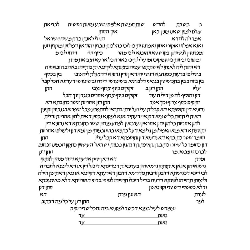 Greener Ketubah by Rachel Deitsch