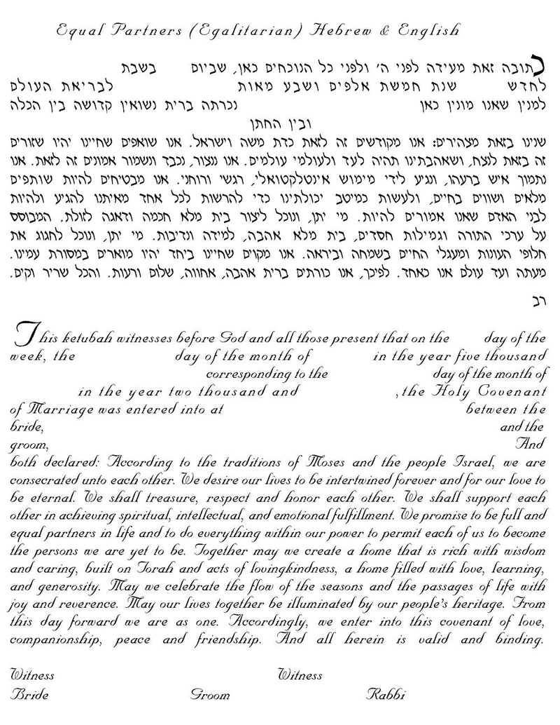 Seven Species Ketubah by Miriam Karp