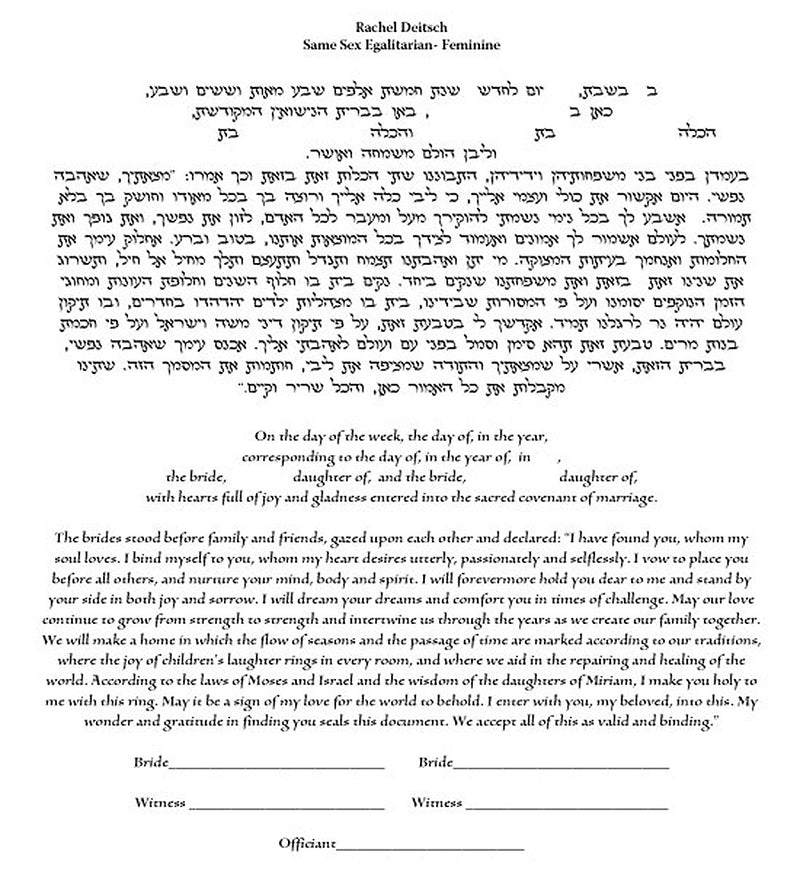 I Am My Beloved's Ketubah by Rachel Deitsch