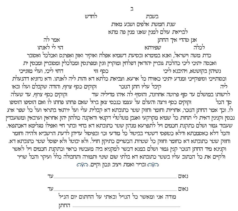 The Rhythm of the Heart Ketubah by Nava Shoham