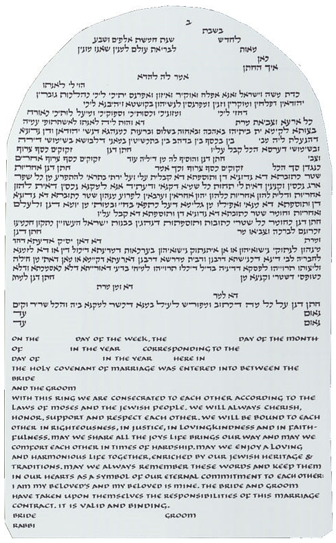 L'Chaim Ketubah by Patty Leve