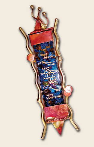 Mezuzah - Wedding - Small Ani L'Dodi - WM2A by Gary Rosenthal