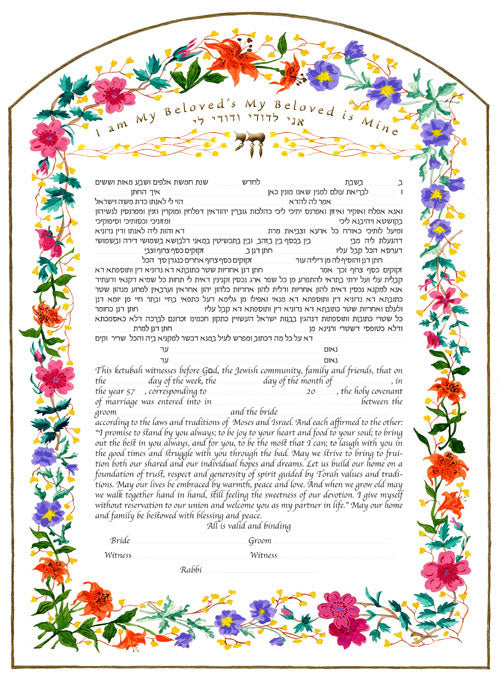 Eden Ketubah by Cindy Michael