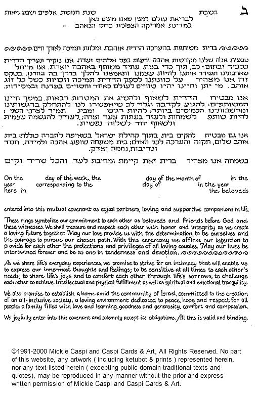 Seven Blessings Ketubah by Mickie Caspi