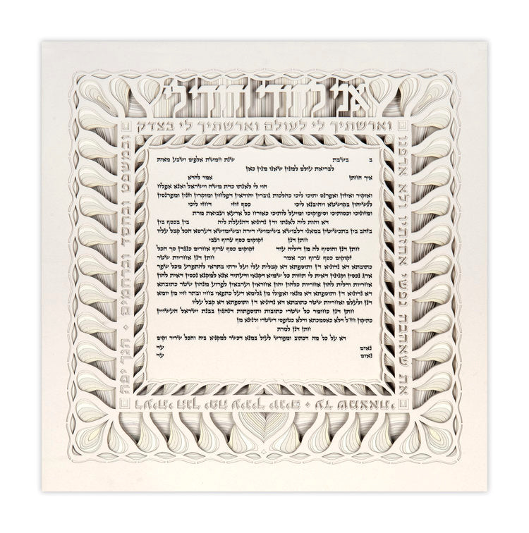 Millefleurs Ketubah by Danny Azoulay