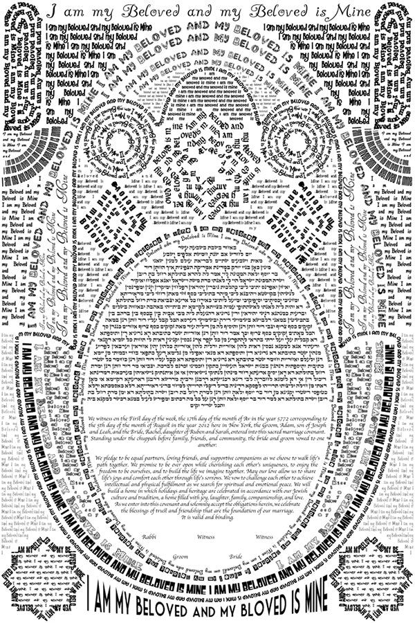 Ketubah In Da Haus Ketubah by This is Not a Ketubah
