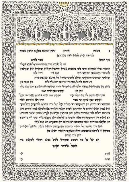 Orchard Heirloom Ketubah - Small by Danny Azoulay