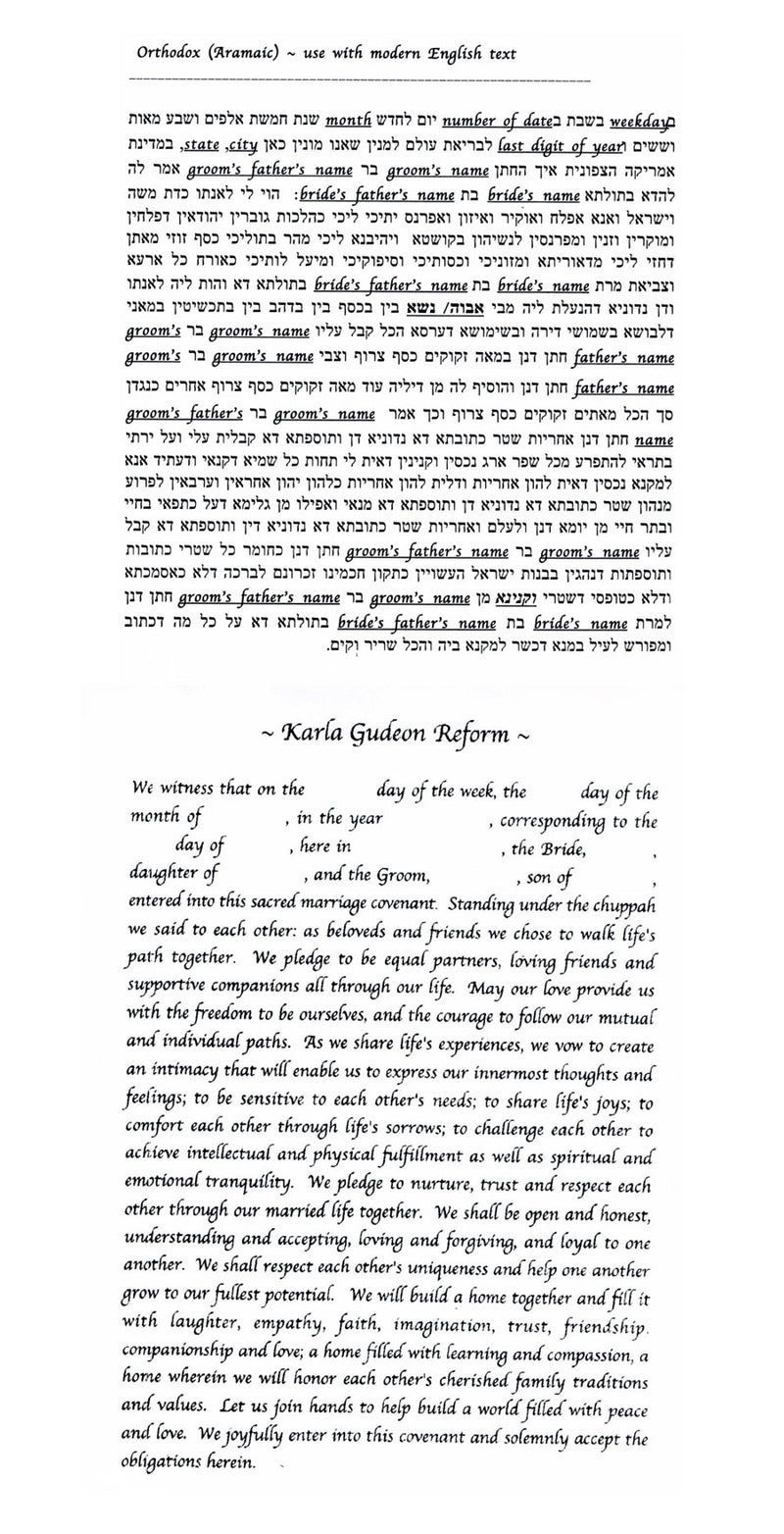 In Safe Hands Ketubah by Karla Gudeon